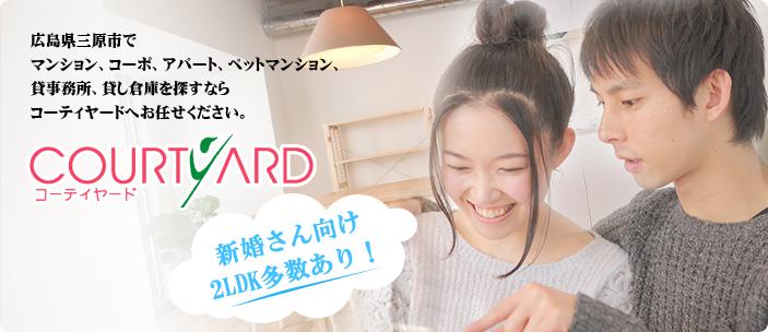 広島県三原市で マンション、コーポ、アパート、ペットマンション、 貸事務所、貸し倉庫を探すなら コーティヤードへお任せください。